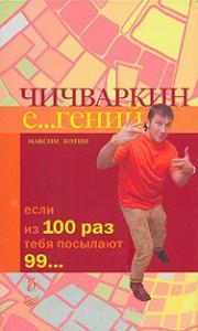 Чичваркин