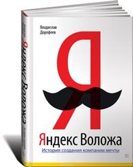 Дорофеев